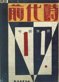 Chinese Graphic Design 1920's - 30's